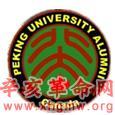 北京大学加拿大校友会