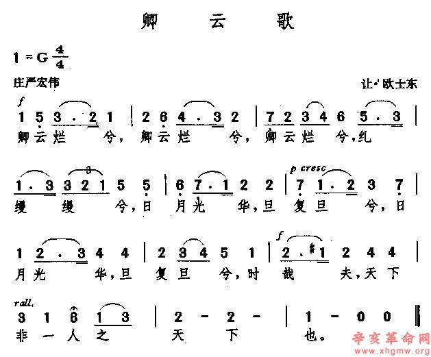 中华民国国歌简谱_中华民国国歌乐谱_久久乐谱
