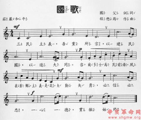 国歌电子琴歌谱