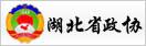 湖北省政协