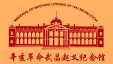 辛亥革命武昌起义纪念馆