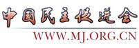 中国民主促进会