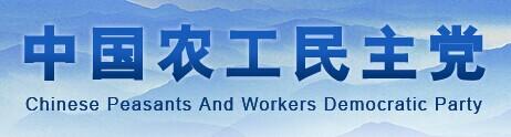 中国农工民主党