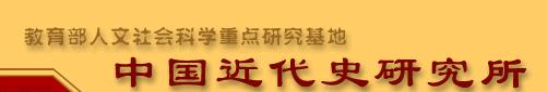 华中师范大学中国近代史研究所