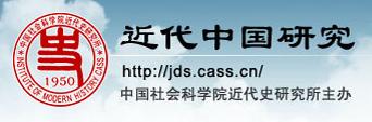 中国近代史研究所