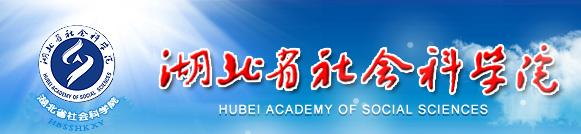 湖北省社会科学院