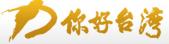 你好台湾网